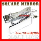 スクエアミラーCP/白レンズ GROM/グロム/ディオ110/リード125EX/ズーマーX/PCX125/PCX150/FTR223/CB400SF/CB750/CB1100/CB1300SF