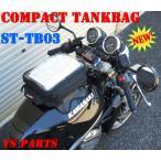 【強力マグネット8個採用】STARKS STTB03新型タンクバッグ バリオス/ZRX400/ZRX1100/ZRX1200ダエグ/ニンジャ250R等に