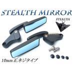 ステルスミラーブラック青レンズ グラストラッカービッグボーイイナズマ400インパルス400イントルーダー400グラディウス400グラディウス650GSX1400B-KING