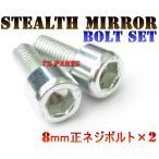 ステルスミラー専用設計ボルト8mm正×2 アドレスV50アドレスV100アドレスV125(K5-K6)セピアRSセピアZZジーツー前期レッツ2前期チョイノリ