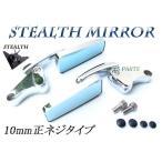 ステルスミラーメッキ青レンズ フェイズホーネット250ホーネット600ホーネット900VTR250ジェイドXR250モタード400XNC750SNC750Xシルバーウイング400