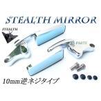ステルスミラーメッキ青レンズ TW200TW225XJR400XJR1200XJR1300SRX400SRX600SR400SR500YBR125YBR250マグザムグランドマジェスティ250