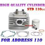 【高品質】新品STDサイズシリンダーキット アドレス110(CF11A)ストリートマジック110(CF12A)