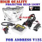 【超高品質】アドレスV125G魚眼HIDプロジェクターヘッドライトCP