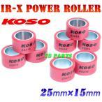 【超高品質】KOSO iR-Xパワーローラー8個セット12.0g/14.0g/16.0g/18.0g各種 25x15mm T-MAX530/TMAX530(59C/2PW)