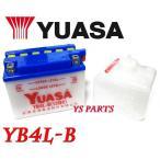 ユアサバッテリーYB4L-B スーパーカブC50(C50M)スカッシュ(AB11)スカイNP50(AB14)ジョイ(TB08)シャリー(CF50)ジャスト(TB09)