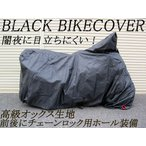 [YS PARTSオリジナル高級オックス]ブラックバイクカバー6Lバルカン400/バルカン800クラシック/バルカン900バルカン1500ドリフターバルカン1500ミーンストリーク