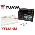 ユアサバッテリーYT12A-BS SV650S(VP52A)GSX-R750/GSXR750/TL1000R/TL1000S(VT52A)GSX-R1000/GSXR1000/GSX1300Rハヤブサ/GSX1300R隼(GW71A)