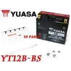 ユアサバッテリーYT12B-BS(GT12B-4/FT12B-4)ドゥカティモンスター400/モンスター600/モンスター750/モンスター900/モンスターS4