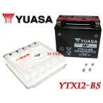 ユアサバッテリーYTX12-BS スペイシー250(MF01)フュージョンSE(MF02)フリーウェイ250(MF03)フォーサイトEX(MF04)NR750(RC40)パシフィックコースト(RC34)