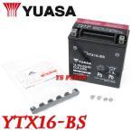 ユアサバッテリーYTX16-BS ゼファー1100RSバルカン1500ドリフターバルカン1500ミーンストリークバルカン1500クラシック