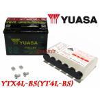 ユアサバッテリーYTX4L-BS バーディー80(BC41A)バーディー90(BD42A)TS125R(SF15A)RG50ガンマ(NA11A)RG250ガンマ(V21A/V22A)KSR110(KL110A)