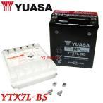 ユアサバッテリーYTX7L-BS KLX250ES(LX250G/LX250H)KLX250(LX250E)KLE250アネーロ(LE250A)250TR(BJ250F6F)エリミネーター250V(VN250-A/VN250C6F)