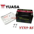 ユアサバッテリーYTX9-BS スカイウェイブ250(CJ42A/(CJ43A)スカイウェイブ400(CK42A)バンディット400V(GK75A)バンディット600GSX400インパルス400(GK7CA)