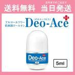 デオエースEX プラス 5ml アルコールフリー デオドラント ロールオン 並行輸入品 送料無料 当日発送