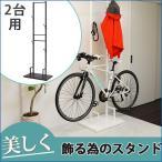 ショッピング自転車 自転車スタンド 室内自転車スタンド 2段 自転車ラック 2台用 2台置き ディスプレイスタンド 室内用 屋内用 ホワイト シルバー