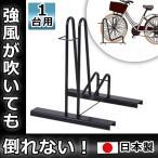 自転車スタンド 1台用 BLACK HOLD 自転車ラック 自転車置き 自転車置き場 一台用 屋外用 転倒防止 黒 ブラック 倒れない