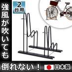 ショッピング自転車 自転車スタンド 2台用 BLACK HOLD 自転車ラック 自転車置き 自転車置き場 二台用 2台置き 日本製 屋外用 転倒防止 黒 ブラック