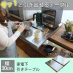 家電下スライドテーブル 幅30×奥40 スライドテーブル レンジ下スライドテーブル 炊飯器 シンプル トースター 電子レンジ 電気ポット IHクッキングヒーター