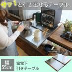 家電下スライドテーブル 幅55×奥50 スライドテーブル レンジ下スライドテーブル 炊飯器 シンプル トースター 電子レンジ 電気ポット IHクッキングヒーター
