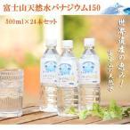 富士山天然水バナジウム150 500ml 24本セット 清涼水 自然の水 富士山の水 日本の水 健康飲料 飲料水バナジウムウォーター ミネラルウォーター バナジウム水
