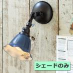 『シェード Wave enamel shade』 シェード ペンダントシェード 天井照明用シェード シェードのみ シンプル おしゃれ かわいい リビング ダイニング 洋室 レトロ