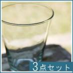コニカルグラス3個セット グラス ガラスコップ コップ タンブラー セット ガラス シンプル レトロ カフェ おしゃれ 手作り ジュース カクテル ビール
