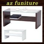 ローテーブル ローテーブル センターテーブル コーヒーテーブル リビングテーブル ガラステーブル ソファーテーブル 座卓 木製テーブル 北欧 ガラス