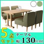 ダイニングセット 5点セット ダイニングテーブルセット 4人掛け 四人掛け 北欧 モダン 130cm カントリー ダイニングテーブル テーブル 食卓テーブル