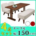 ダイニングセット 4点セット ダイニングテーブルセット 4人掛け 四人掛け 120cm モダン ダイニングテーブル テーブル 食卓テーブル 机 つくえ