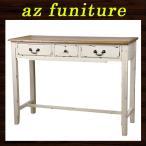 コンソールテーブル 木製デスク 木製机 コンソールデスク つくえ 飾り棚 おしゃれ レトロ アンティーク調 ホワイト 白 天然木 ウッド 引き出し 引出し 送料無料