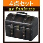 お得な4点セット 収納ボックス 宝箱 小物入れ トランク収納 収納ケース トランクケース 収納箱 かばん カバン 鞄 小物収納 合皮 レザー 送料無料