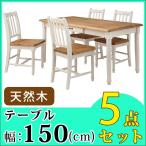 ダイニングセット 5点セット ダイニングテーブルセット 4人掛け 四人掛け 北欧 モダン 150cm ダイニングテーブル テーブル 食卓テーブル 食卓机