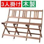 ガーデンチェア 3人掛け ガーデンチェア ガーデンベンチ 木製ベンチ 椅子 イス 天然木 ナチュラル おしゃれ 北欧 アカシア 三人掛け 折り畳み式 送料無料
