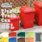 ゴミ箱 ごみ箱 ダストボックス プラスチック トラッシュカン