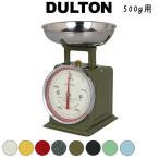 DULTON ダルトン ダイエットスケール キッチンスケール クッキングスケール はかり 計り 計量器 製菓道具 おしゃれ アンティーク調 インテリア 小さい 500gまで
