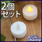 Yahoo!レトロおしゃれ雑貨家具のプリズムDULTON ダルトン ティーライト 2個セット キャンドルライト キャンドルランプ テーブルライト テーブルランプ 常夜灯 間接照明 おしゃれ 火を使わない 安全