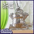 キッチン カフェ ティーストレーナー ストレーナー ティーストレーナー ダルトン DULTON