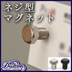 DULTON ダルトン ボルトマグネット 4個セット 磁石 ボトル型マグネット メモクリップ ポストカードクリップ 葉書クリップ はがきクリップ おしゃれ