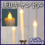 Yahoo!レトロおしゃれ雑貨家具のプリズムDULTON ダルトン LEDロングキャンドル LEDキャンドル ロウソク 蝋燭 ろうそく キャンドルライト 間接照明 LEDライト 安全 火を使わない 電池式 おしゃれ