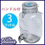 DULTON ダルトン ディスペンサー ウォーターサーバー 果実酒ディスペンサー ドリンクディスペンサー ガラス瓶 びん 保存容器 レトロ アンティーク調 梅酒