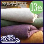 マルチカバー  インド綿コットンソファーカバーかわいい