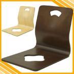 和風 座椅子 座椅子 座イス 和座椅子 木製 天然木 スタッキング 座椅子カバー コンパクト ブラウン シンプル ナチュラル