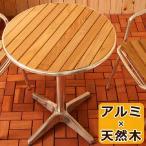 ガーデンテーブル アルミテーブル 丸テーブル カフェテーブル 軽量 軽い 木製 アルミ 円形 ラウンド 2人用 二人用 おしゃれ オシャレ シンプル ベランダ