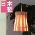 ペンダントライト ペンダントランプ 間接照明 照明器具 インテリアライト 天井照明 照明 ライト オシャレ おしゃれ 可愛い かわいい 和風 和室 伝統工 送料無料