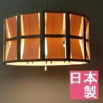 ペンダントライト ペンダントランプ 間接照明 照明器具 インテリアランプ インテリアライト 天井照明 照明 ライト led対応 オシャレ おしゃれ 木製