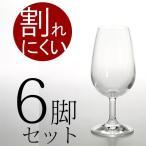 国立原産地名称研究所INAO テイスティンググラス 210cc 6脚セット ワイングラス セット 赤 白 白ワイン用 赤ワイン用 割れにくい ギフト 種類