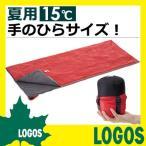 シュラフ ロゴス LOGOS スーパーコンパクトシュラフ・15 寝袋 寝具 スリーピング 封筒型 夏用 軽量 コンパクト 圧縮バック付き 丸洗い 洗濯可能