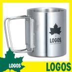 マグカップ ロゴス LOGOS スペースカットダブルマグ200 コーヒーカップ カップ マグ 折りたたみ ステンレス 保温 200ml 冷めにくい