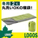 シュラフ ロゴス LOGOS 丸洗い寝袋フィールダー・2 寝袋 寝具 スリーピング 封筒型コンパクト 封筒型 丸洗い 洗える 洗濯可 冬用 軽量 1人用